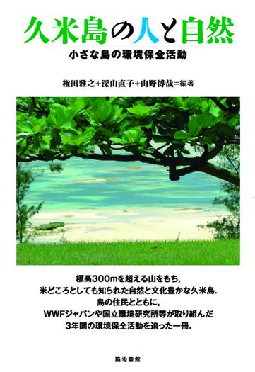 久米島本 画像.jpg